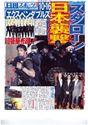 全国の上映劇場で配布される日刊スポーツ特別号