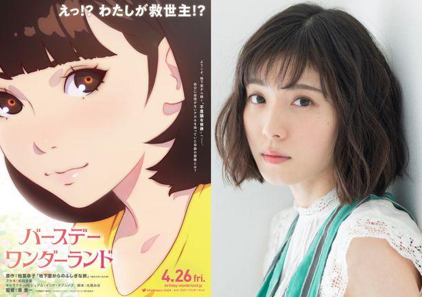 原恵一監督最新作『バースデー・ワンダーランド』の公開が決定!