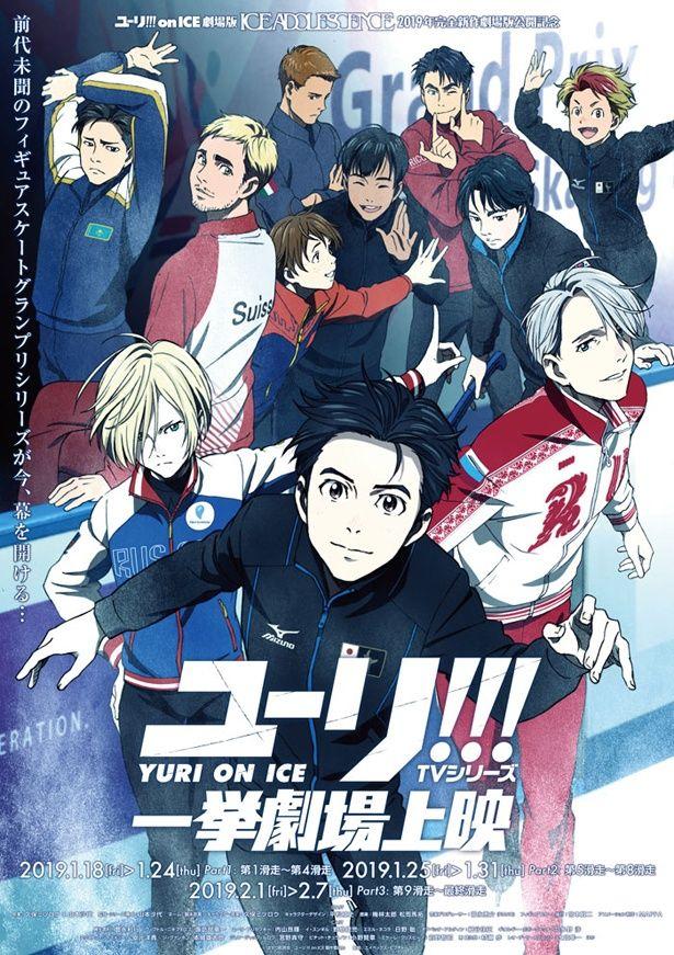 「ユーリ!!! on ICE」一挙劇場上映は1月18日(金)より公開