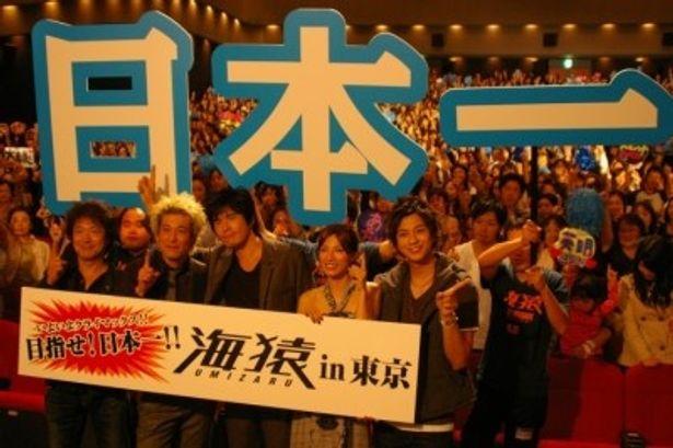 「目指せ日本一!」と意気込んだ、左から、羽住英一郎監督、佐藤隆太、伊藤英明、加藤あい、三浦翔平
