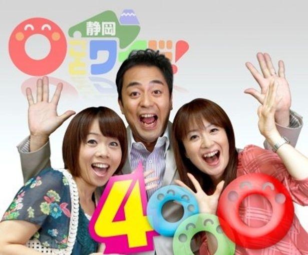 「静岡○ごとワイド!」のMCの久保ひとみ、秋元啓二アナウンサー、那須洋子アナウンサー(写真左から)