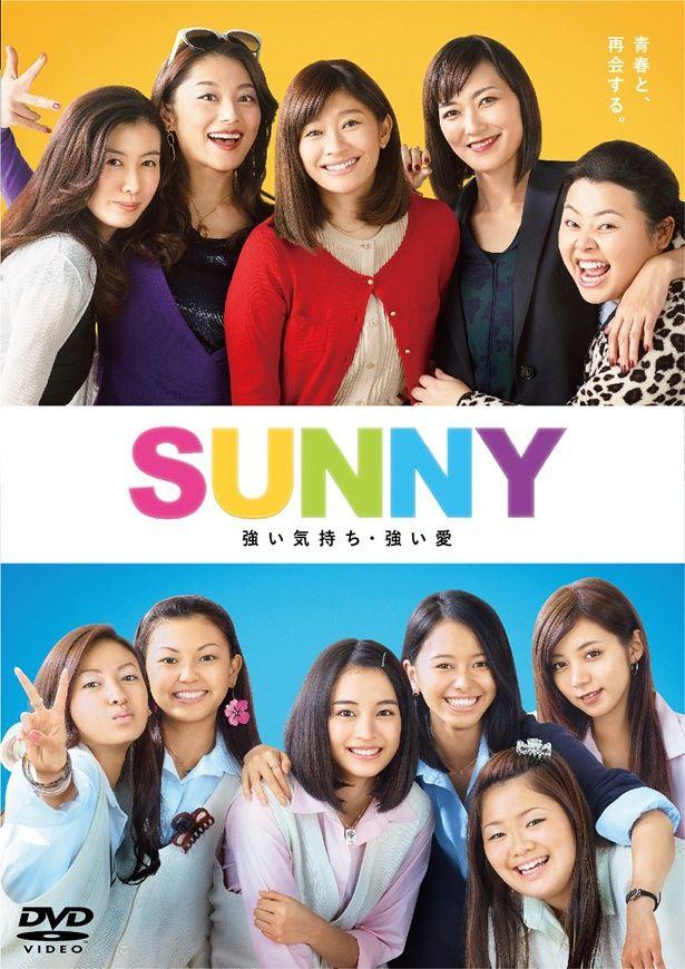 篠原涼子、広瀬すずを筆頭に旬な女優が共演した『SUNNY 強い気持ち・強い愛』