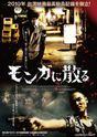 台湾の大ヒット作『モンガに散る』のイーサン・ルアン&マーク・チャオが東京国際映画祭で来日!