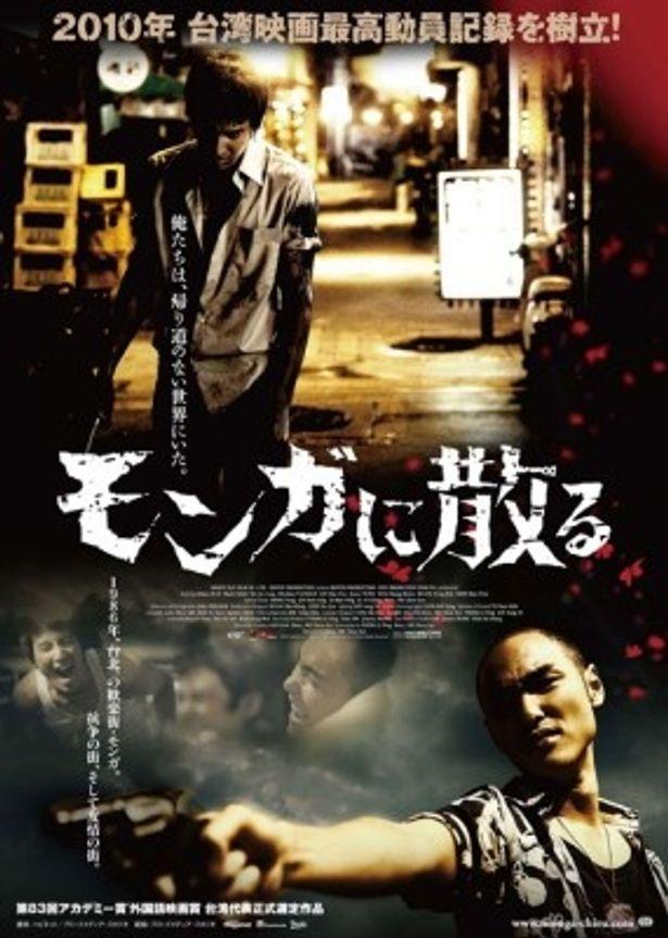 『モンガに散る』は第83回アカデミー賞外国語映画賞にノミネート