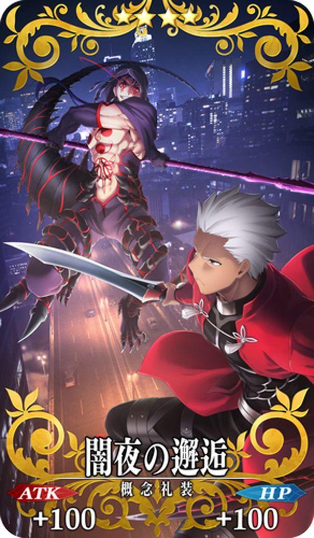 ゲーム「Fate/Grand Order」の来場者特典は映画館でアプリを起動することでもらえる