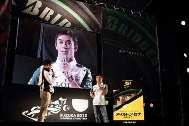 鈴鹿サーキットで開催された『アイルトン・セナ 音速の彼方へ』のジャパンプレミア試写会に登壇した佐藤琢磨