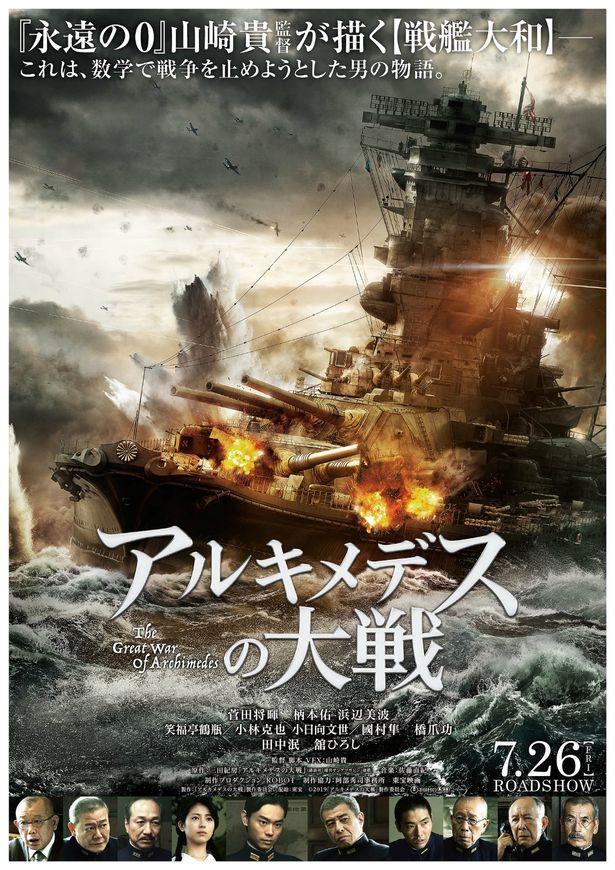 『アルキメデスの大戦』特報映像とティザービジュアルが完成!
