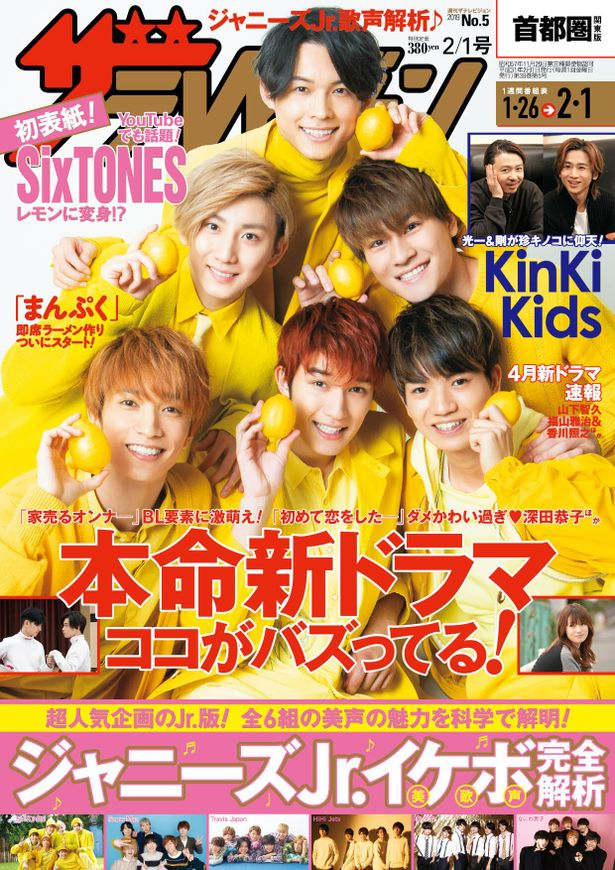 1/23発売号: 表紙  SixTONES