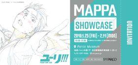 限定特典に先行上映も…「ユーリ!!! on ICE」「BANANA FISH」の注目スタジオMAPPA企画展が大充実!