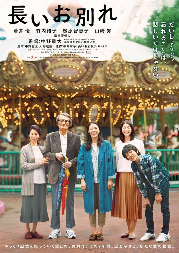中野量太監督最新作に豪華俳優陣が集結!
