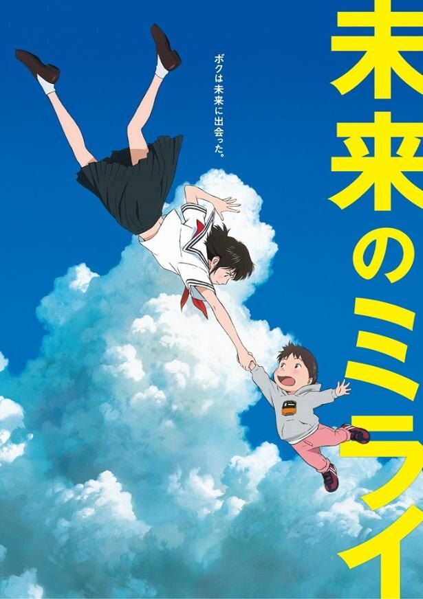 「未来のミライ」が第91回アカデミー賞の長編アニメーション映画賞にノミネート!細田監督のコメントも到着!