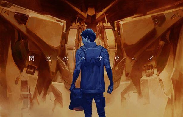『機動戦士ガンダム 閃光のハサウェイ』は2020年冬公開予定