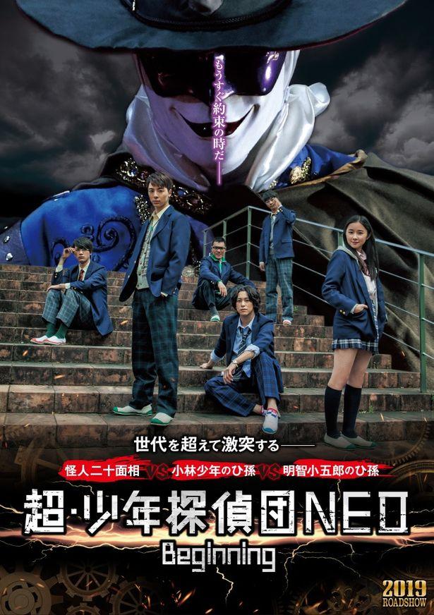 江戸川乱歩の「少年探偵団」シリーズが世代を超えて復活!