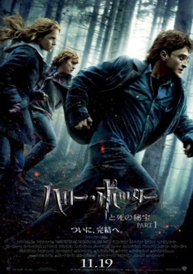 【写真】10月16日(土)から全国主要劇場で登場する新ポスター