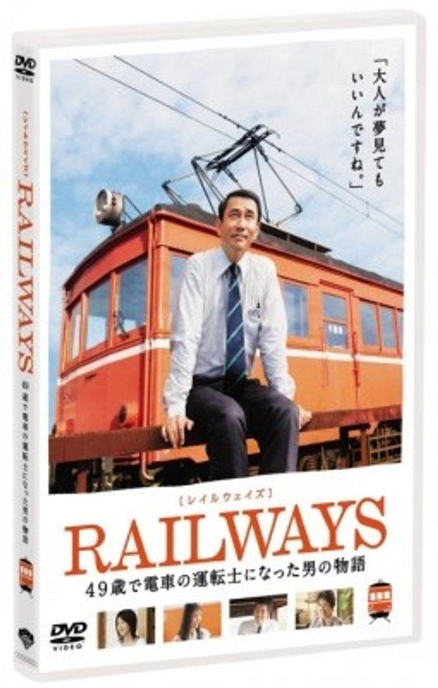 50歳を目前にして子供の頃からの夢だった電車の運転士を目指す肇を中井貴一が演じる