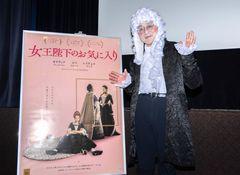町山智浩が貴族コスチュームで登場!『女王陛下のお気に入り』の裏側からアカデミー賞予想まで徹底解説