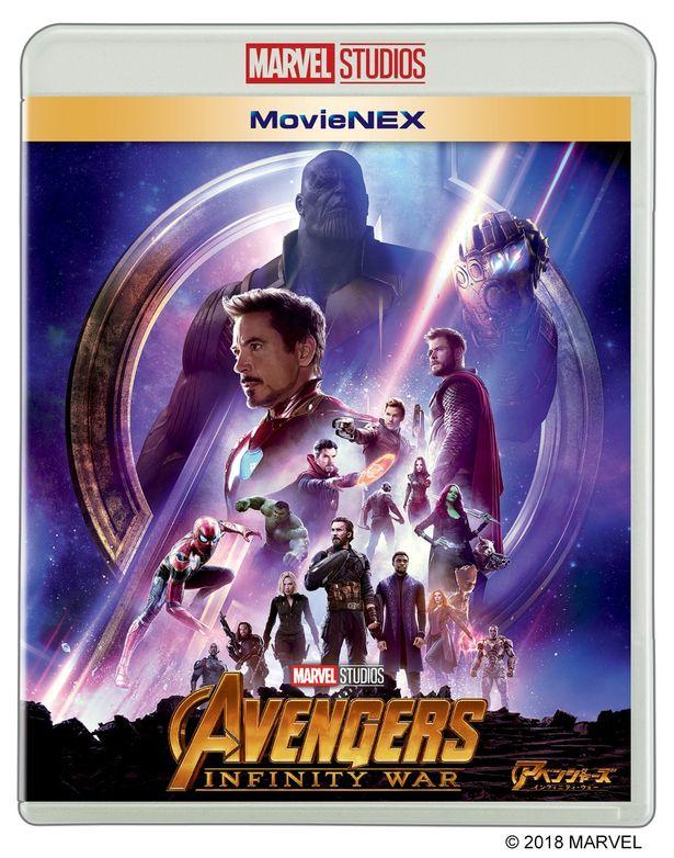 『アベンジャーズ/インフィニティ・ウォー』は、MovieNEXでも発売中!