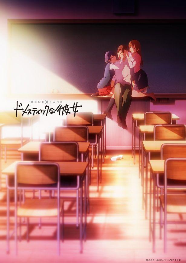 生々しい高校生たちの恋愛が描かれる「ドメスティックな彼女」