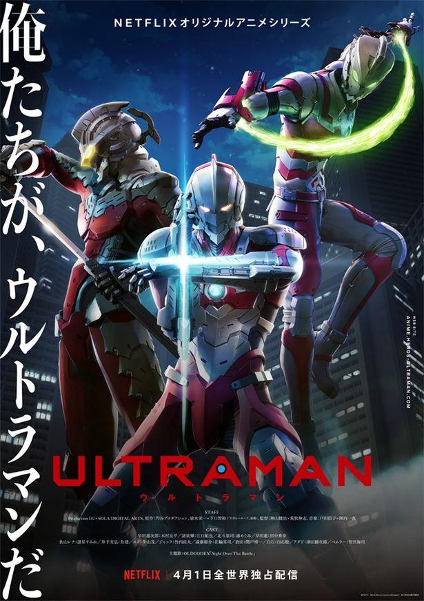『ULTRAMAN』は4月1日(月)、Netflixにて世界同時配信開始