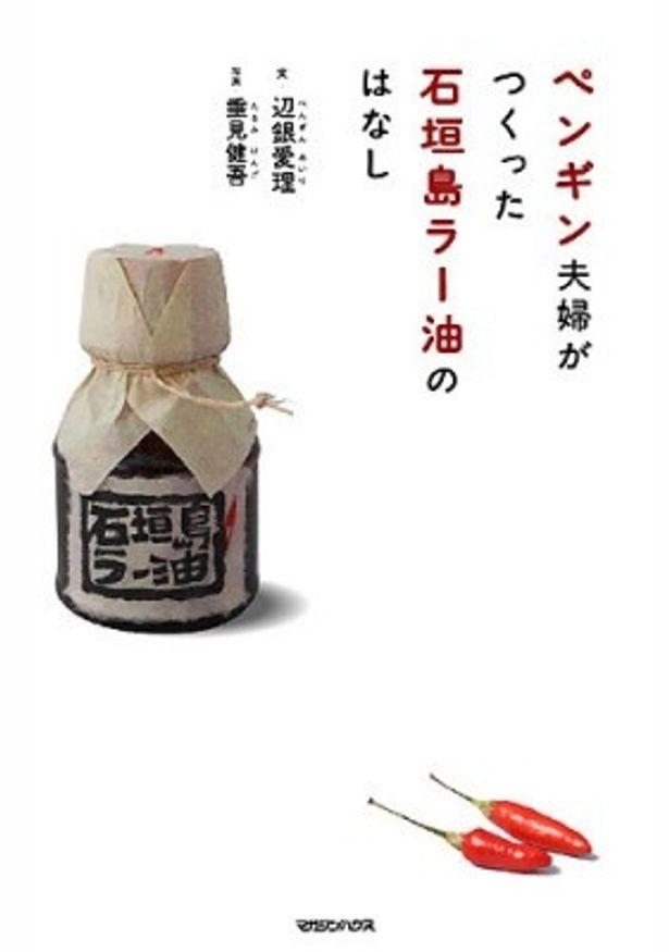 マガジンハウスより発売中の書籍「ペンギン夫婦がつくった石垣島ラー油のはなし」。1575円(税込)