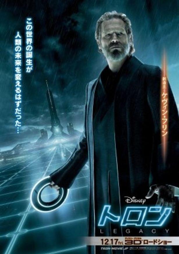 ケヴィン・フリン(救世主)を演じるのはジェフ・ブリッジス