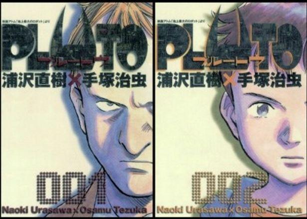 人気漫画「PLUTO」が実写映画化