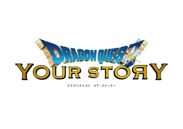 """""""ドラクエ""""感あふれるロゴも高まる…!『ドラゴンクエスト ユア・ストーリー』は8月2日(金)公開"""