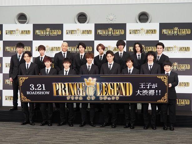 片寄涼太ら王子たちが『PRINCE OF LEGEND』の完成報告会見に大集結!
