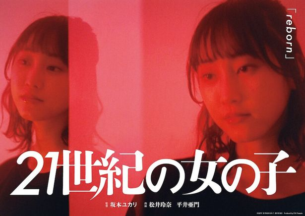 『reborn』(坂本ユカリ監督)