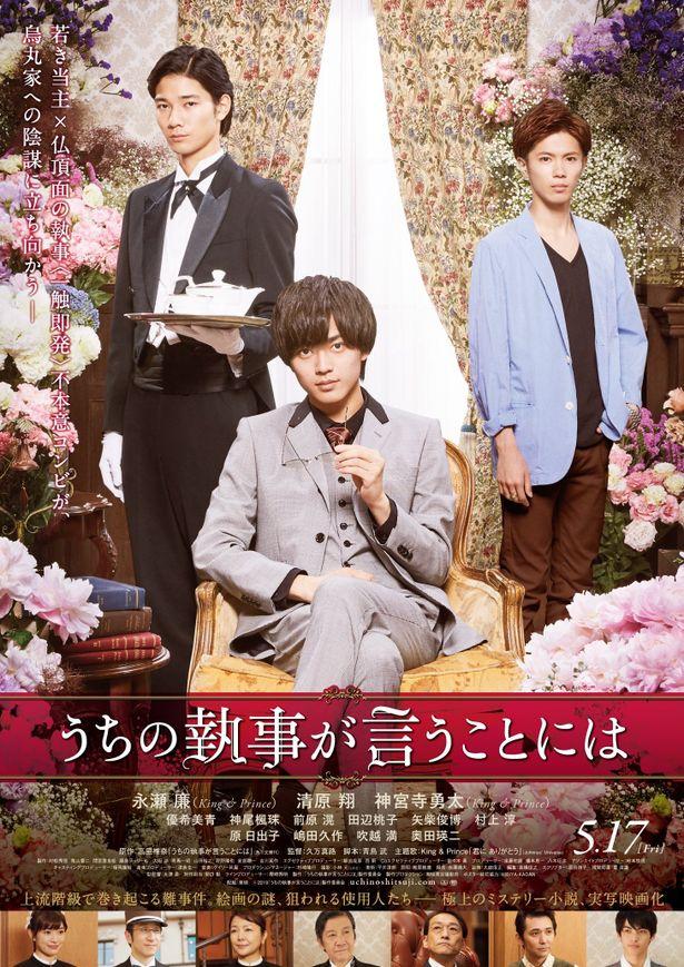 高里椎奈の大人気シリーズが、原作の世界観そのままに実写映画化!