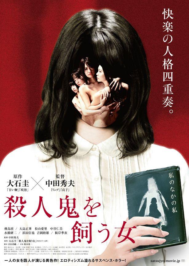 「リング」中田秀夫監督の自信作!『殺人鬼を飼う女』が4月12日(金)公開