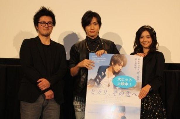 『ヒカリ、その先へ』の初日舞台挨拶に登壇した、左から、江原慎太郎監督、松下優也、倉科カナ