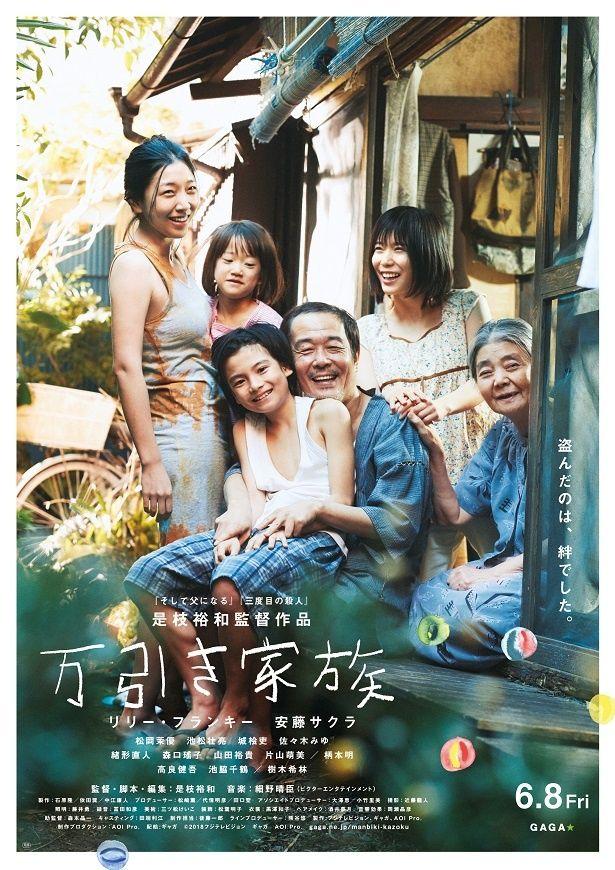 外国語映画賞にノミネートされている『万引き家族』(18)