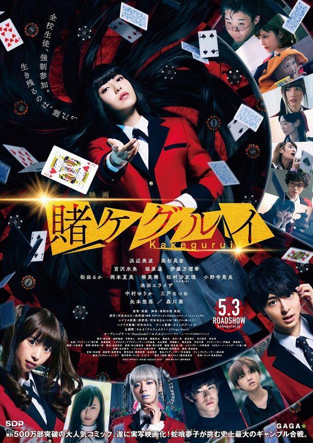 『映画 賭ケグルイ』は5月3日(金・祝)から全国公開