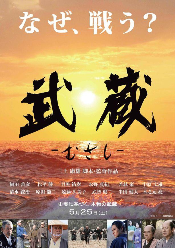 『武蔵ーむさしー』は5月25日(土)より公開される
