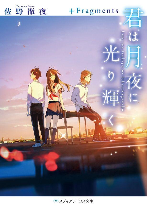卓也と友人・香川のエピソードが描かれた「君は月夜に光り輝く +Fragments」