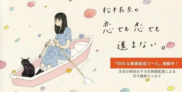 【写真を見る】気鋭の女子大生映画監督・松本花奈による好評連載。6回目のテーマは「自己愛がないと生きていけない」