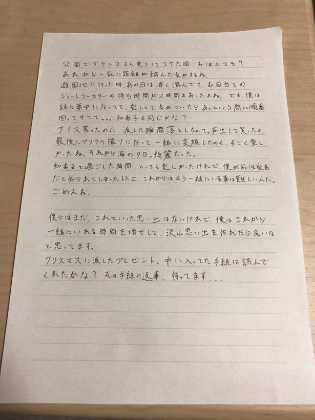 ヒロトが書いていたラブレターの手紙