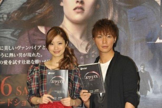 『エクリプス トワイライト・サーガ』の日本語吹替版で声優を務めた、左から上戸彩、成宮寛貴