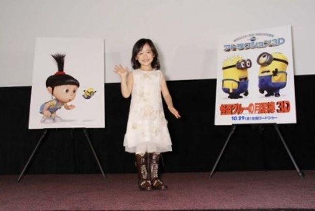 『怪盗グルーの月泥棒 3D』の大ヒット御礼舞台挨拶に登場した芦田愛菜