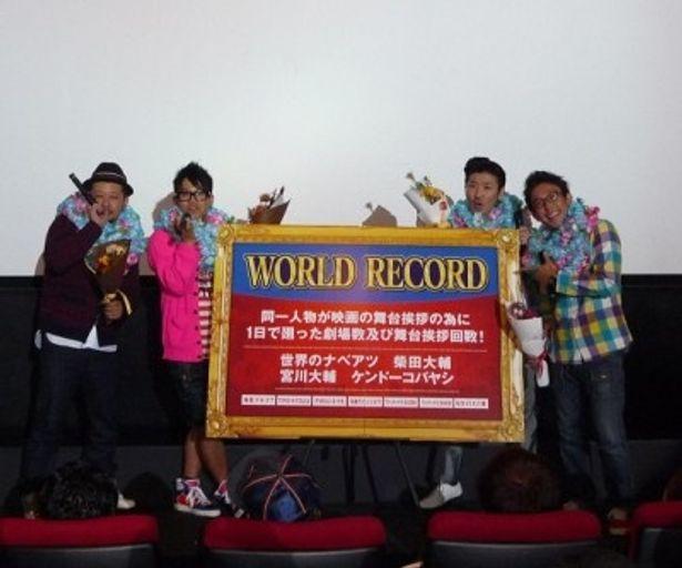 【写真】関西初日舞台挨拶に登壇した、左から、ケンドーコバヤシ、宮川大輔、世界のナベアツ、柴田大輔監督