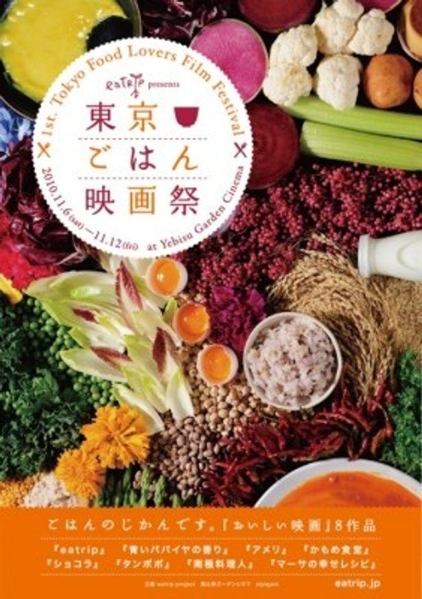 『第1回 東京ごはん映画祭』は11月6日(土)~12日(金)、恵比寿ガーデンシネマにて開催