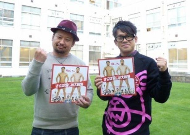 宮川大輔とケンドーコバヤシが映画監督・世界のナベアツを語る!