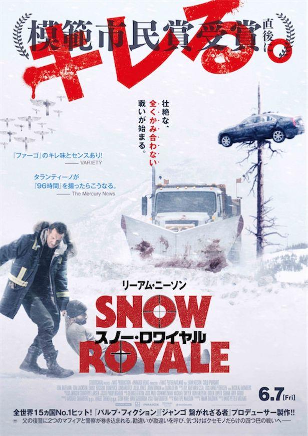 リーアム・ニーソン主演最新作映画『スノー・ロワイヤル』の最新ポスターが公開!