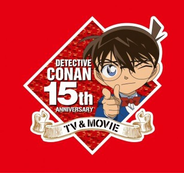 アニメ「名探偵コナン」は、2011年1月で放送開始15周年を迎える