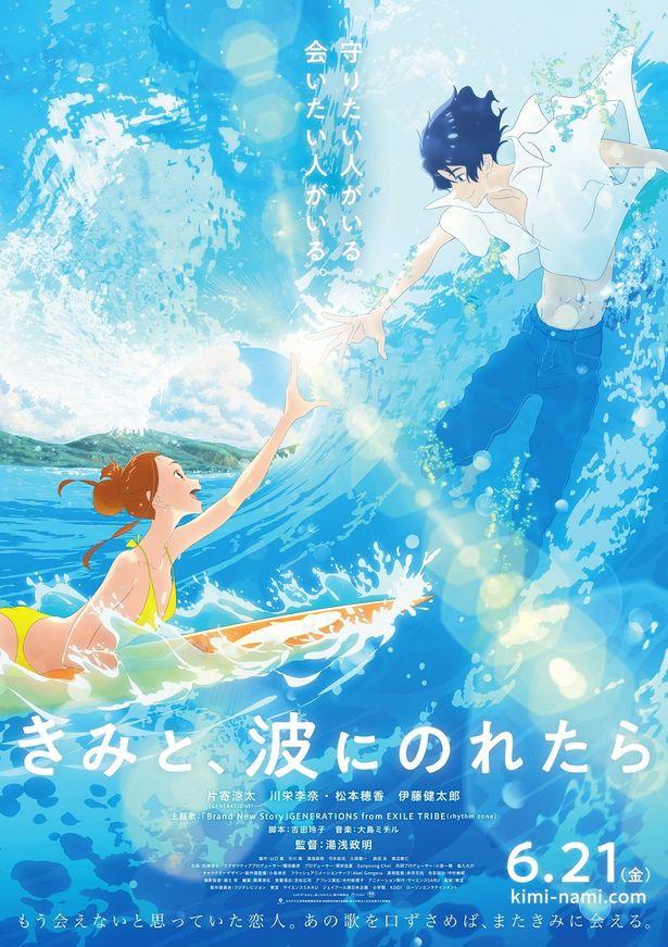 片寄涼太×川栄李奈『きみと、波にのれたら』から予告編とポスタービジュアルが到着!
