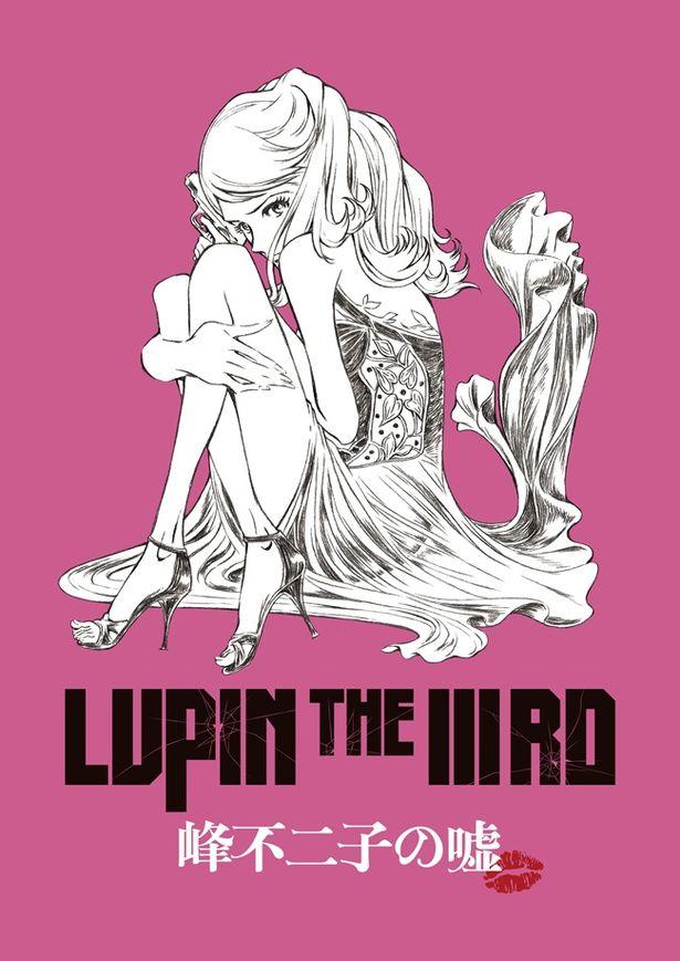 シリーズ第3弾となる『LUPIN THE IIIRD 峰不二子の嘘』