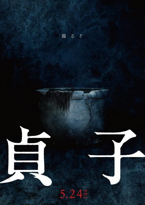 『貞子』は5月24日(金)に来る…きっと来る…