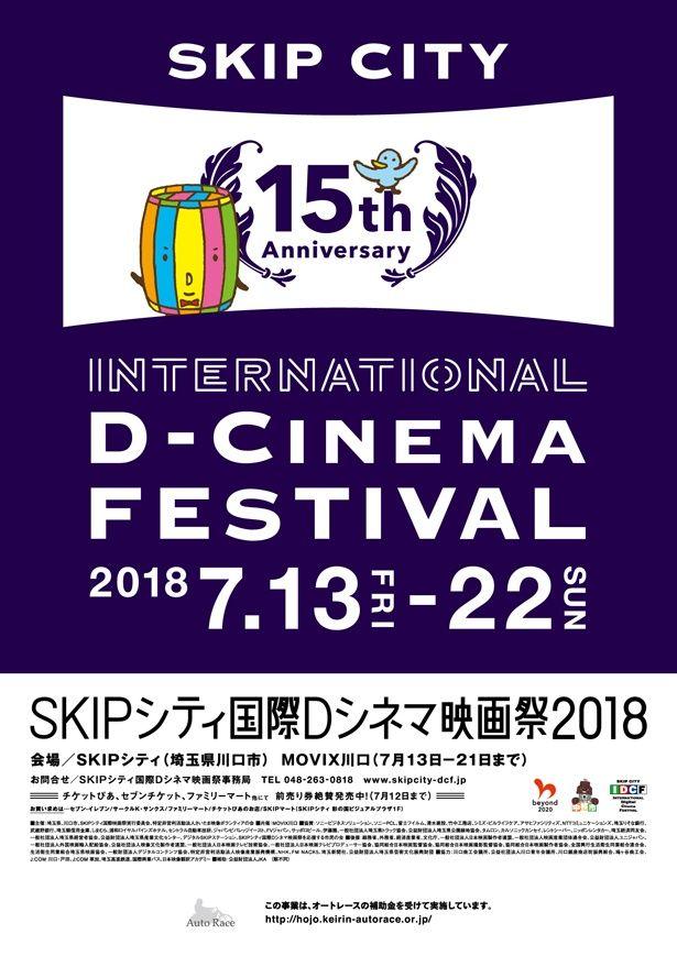 「SKIPシティ国際Dシネマ映画祭2019 」は7月13日(土)~21日(日)に開催予定