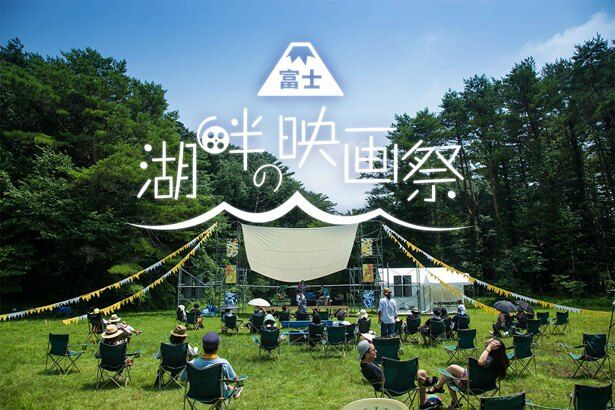 「富士湖畔の映画祭2019」は7月26日(金)~28日(日)に開催予定